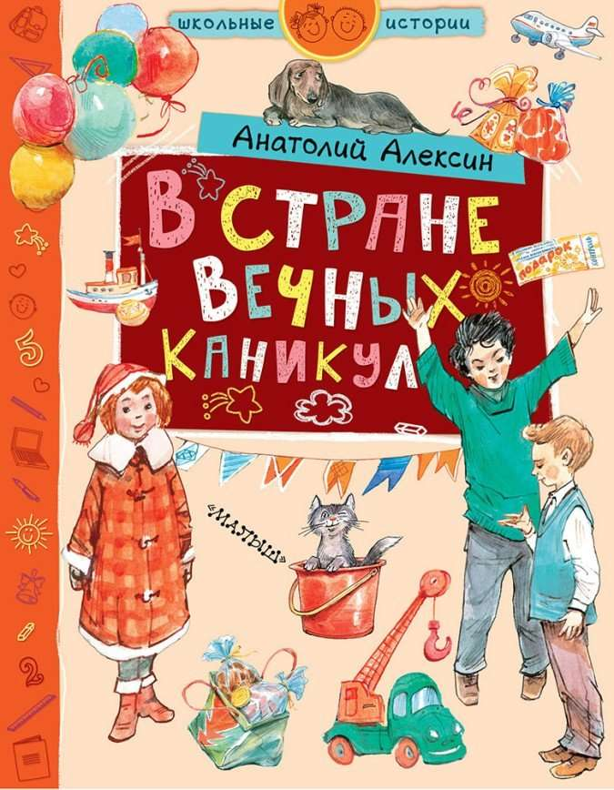 Летние книги на июнь от издательства АСТ