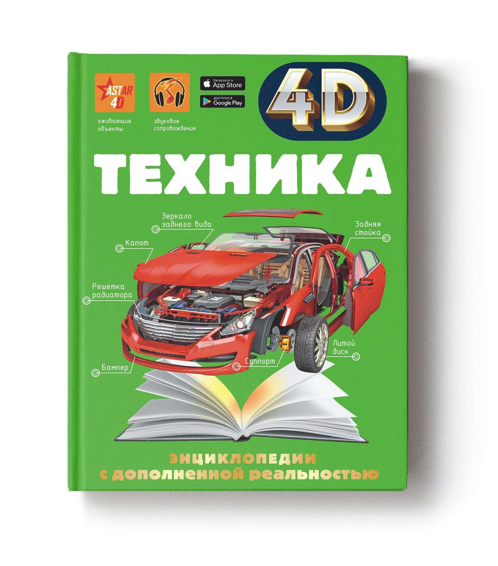 Что подарить юным защитникам: издательство АСТ предлагает подборку книг для мальчиков к 23 февраля и не только