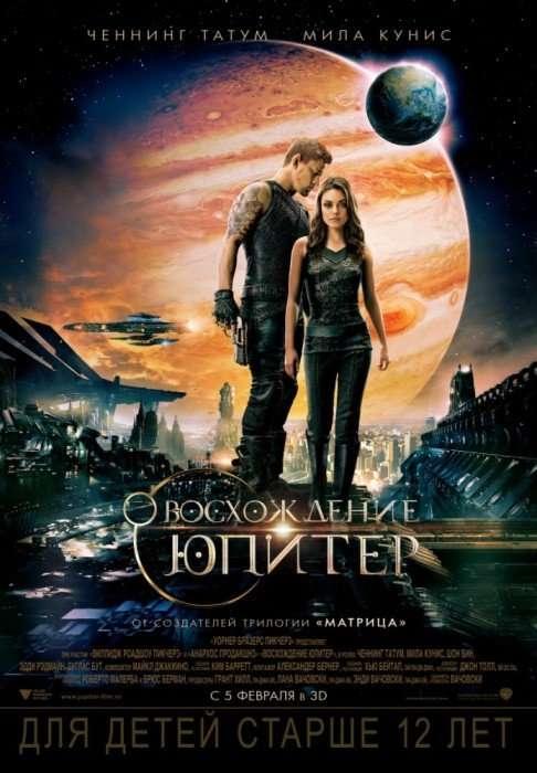 Викторина: билеты на фильм «Восхождение Юпитер»