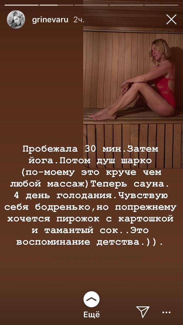 Ирина Гринева поделилась снимком из сауны и рецептом похудения